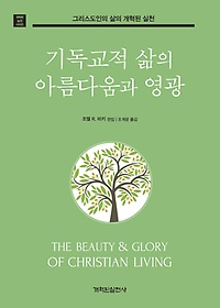 기독교적 삶의 아름다움과 영광