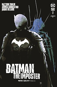 배트맨: 임포스터 #1