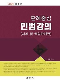 판례중심 민법강의(2021)