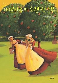 베르사유의 오렌지 나무