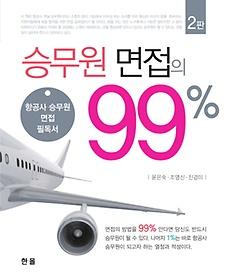 승무원 면접의 99%