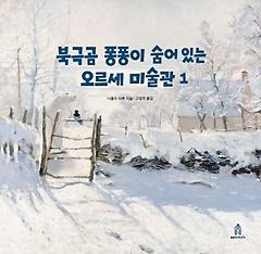 북극곰 퐁퐁이 숨어 있는 오르세 미술관. 1