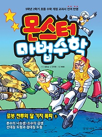 "<font title=""몬스터 마법수학. 6: 로봇 전투와 달 기지 폭파(상)"">몬스터 마법수학. 6: 로봇 전투와 달 기지 ...</font>"