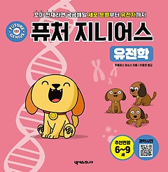 퓨처 지니어스: 유전학