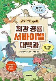 최강 공룡 서바이벌 대백과