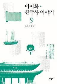 이이화 한국사 이야기. 9: 조선의 건국