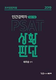 PSAT 상황판단(민간경력자 5급/7급)(2019)