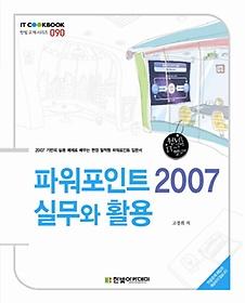 파워포인트 2007 실무와 활용