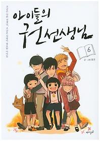 아이들의 권선생님. 6