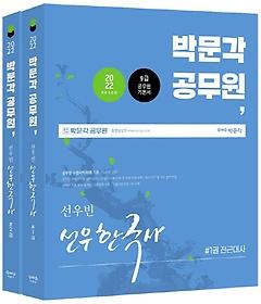 2022 박문각 공무원 선우빈 선우한국사