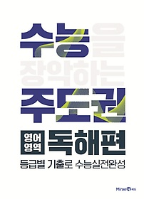 수능주도권 고등 영어영역 독해편(2021)