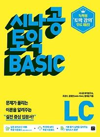 시나공 토익 BASIC LISTENING(LC)
