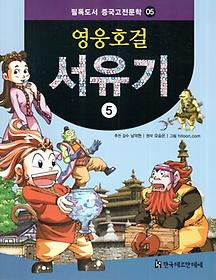 영웅호걸 서유기. 5