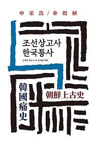 조선상고사 한국통사