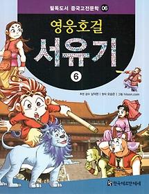 영웅호걸 서유기. 6
