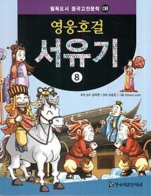 영웅호걸 서유기. 8
