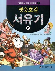 영웅호걸 서유기. 11