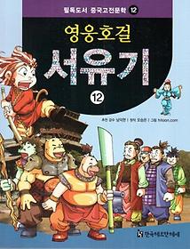 영웅호걸 서유기. 12
