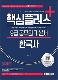 "<font title=""2022 핵심플러스+ 9급 공무원 기본서 한국사"">2022 핵심플러스+ 9급 공무원 기본서 한국...</font>"