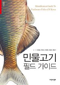 민물고기 필드 가이드
