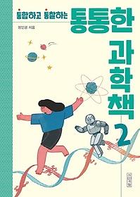 통통한 과학책. 2