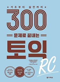 300문제로 끝내는 토익 RC
