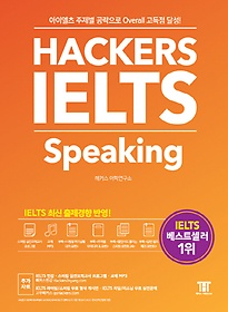 "<font title=""해커스 아이엘츠 스피킹(Hackers IELTS Speaking)"">해커스 아이엘츠 스피킹(Hackers IELTS Spe...</font>"