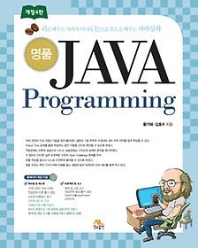 명품 JAVA Programming