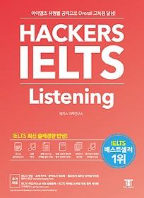 """<font title=""""해커스 아이엘츠 리스닝(Hackers IELTS Listening)"""">해커스 아이엘츠 리스닝(Hackers IELTS Lis...</font>"""