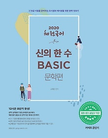 혜원국어 신의 한 수 BASIC: 문학편(2020)