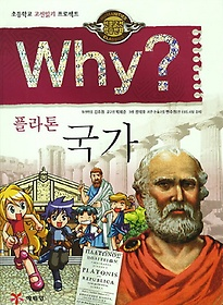 Why 플라톤 국가