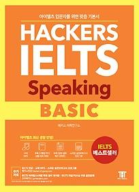 "<font title=""해커스 아이엘츠 스피킹 베이직(Hackers IELTS Speaking Basic)"">해커스 아이엘츠 스피킹 베이직(Hackers IE...</font>"