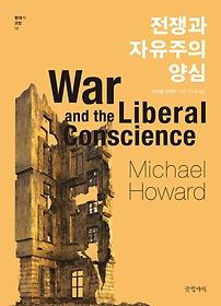 전쟁과 자유주의 양심