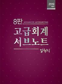 고급회계 서브노트(2019 대비)