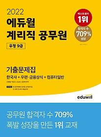 계리직 공무원 우정 9급 기출문제집(2022)