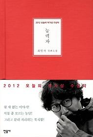 능력자(2012 오늘의 작가상 수상작)