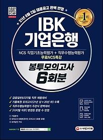 """<font title=""""2021 하반기 All-New IBK기업은행 필기시험 봉투모의고사 6회분+무료NCS특강"""">2021 하반기 All-New IBK기업은행 필기시험...</font>"""