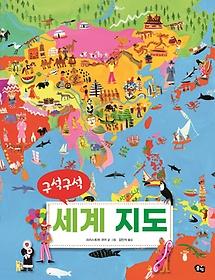구석구석 세계 지도(빅북)