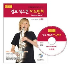 """<font title=""""알토 색소폰 어드벤쳐 LESSON BOOK. 1(초급용)"""">알토 색소폰 어드벤쳐 LESSON BOOK. 1(초급...</font>"""