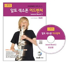 """<font title=""""알토 색소폰 어드벤쳐 LESSON BOOK. 2(중급용)"""">알토 색소폰 어드벤쳐 LESSON BOOK. 2(중급...</font>"""