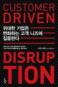 "<font title=""위대한 기업은 변화하는 고객 니즈에 집중한다"">위대한 기업은 변화하는 고객 니즈에 집중...</font>"