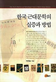 한국근대문학의 실증과 방법