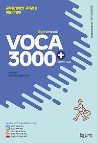 "<font title=""2022 공무원 최빈출 어휘 VOCA 3000+(기본 어휘 1500)"">2022 공무원 최빈출 어휘 VOCA 3000+(기본 ...</font>"