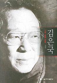 김은국: 그의 삶과 문학