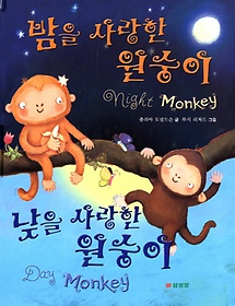 밤을 사랑한 원숭이 낮을 사랑한 원숭이