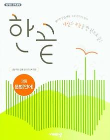 한끝 고등 문법(언어)(2021)