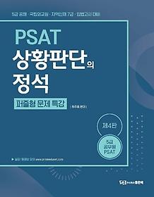 """<font title=""""하주응 PSAT 상황판단의 정석 퍼즐형 문제 특강"""">하주응 PSAT 상황판단의 정석 퍼즐형 문제 ...</font>"""