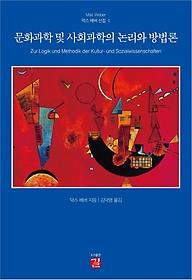 문화과학 및 사회과학의 논리와 방법론