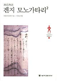 겐지 모노가타리. 2
