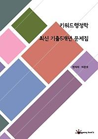 키워드행정학 최신 기출 5개년 문제집